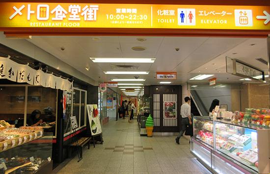 新宿メトロ食堂街2