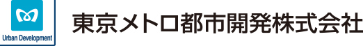 東京メトロ都市開発株式会社