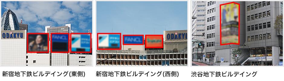 広告取扱ビル