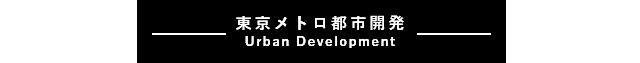東京メトロ都市開発